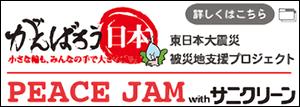東日本大震災被災地支援プロジェクト(がんばろう日本)
