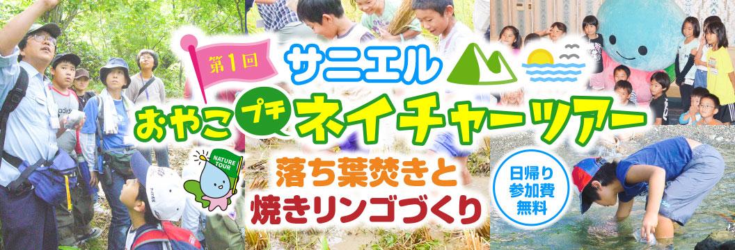 第1回「サニエルおやこプチネイチャーツアー」参加者募集!!参加費無料!